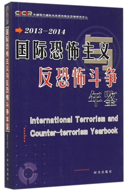 国际恐怖主义与反恐怖斗争年鉴2013-2014