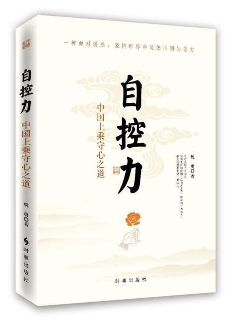 自控力:中国上乘守心之道