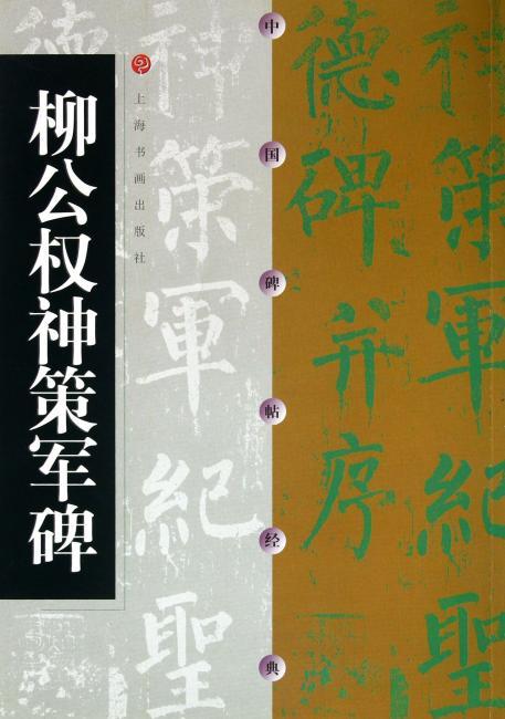 中国碑帖经典·柳公权神策军碑