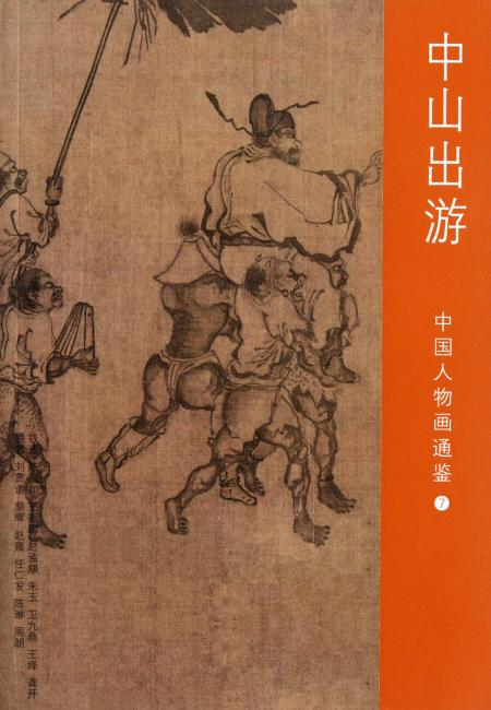 中国人物画通鉴·中山出游