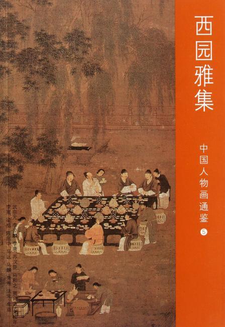 中国人物画通鉴·西园雅集