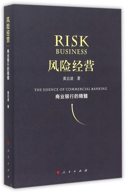 风险经营——商业银行的精髓