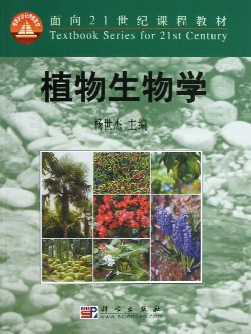 植物生物学