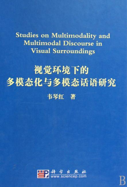 视觉环境下的多模态化和多模态话语研究
