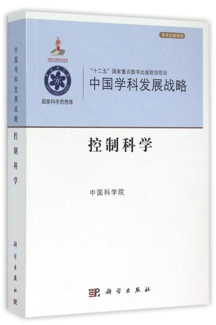中国学科发展战略·控制科学