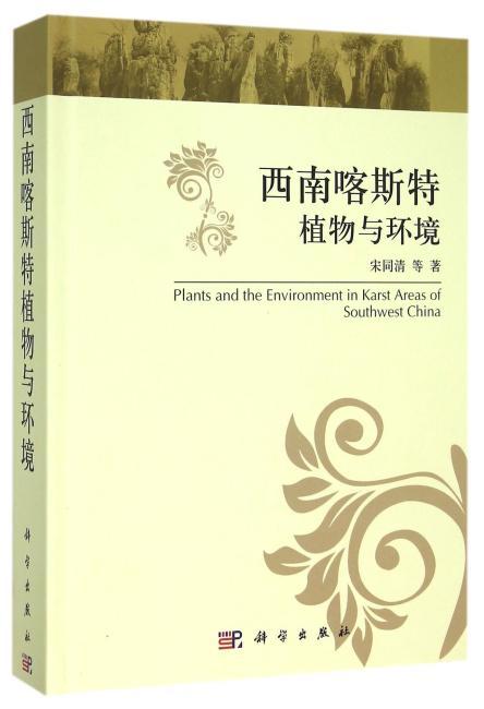 西南喀斯特植物与环境
