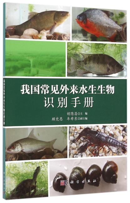 我国常见外来水生生物识别手册