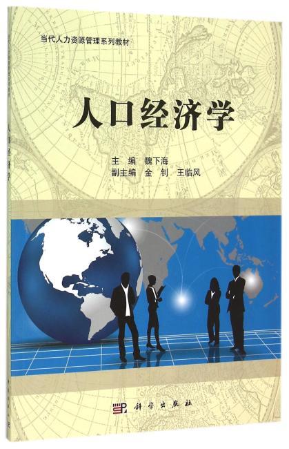 人口经济学