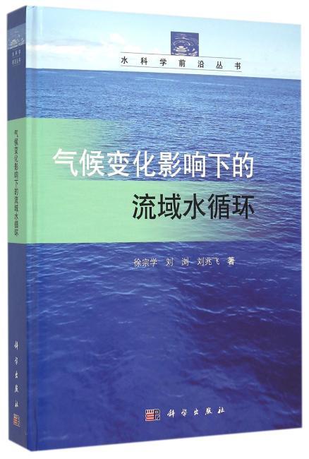 气候变化影响下的流域水循环