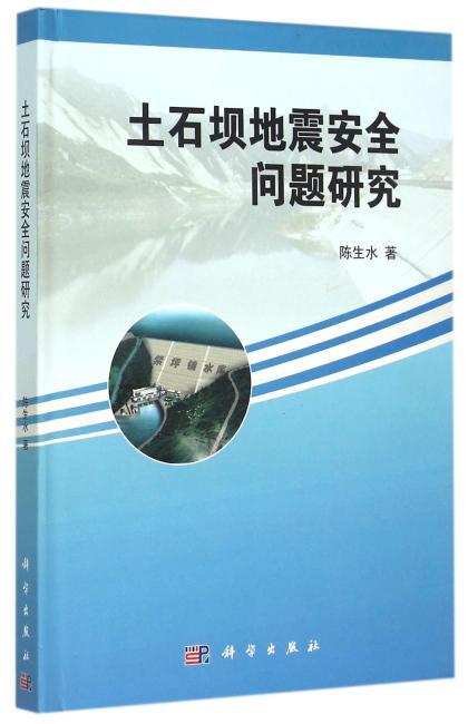 土石坝地震安全问题研究