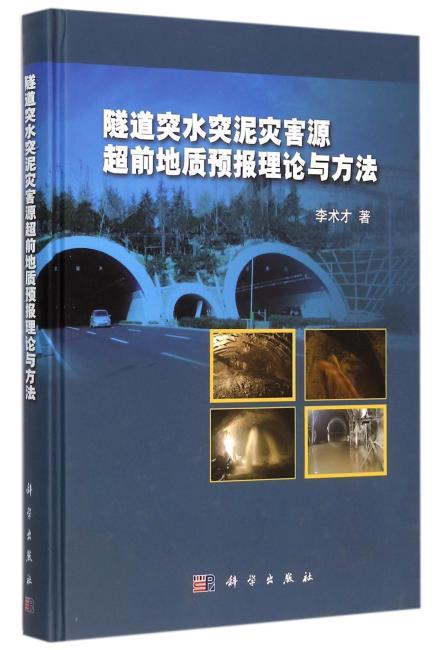隧道突水突泥灾害源超前地质预报理论与方法