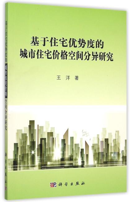 基于住宅优势度的城市住宅价格空间分异研究