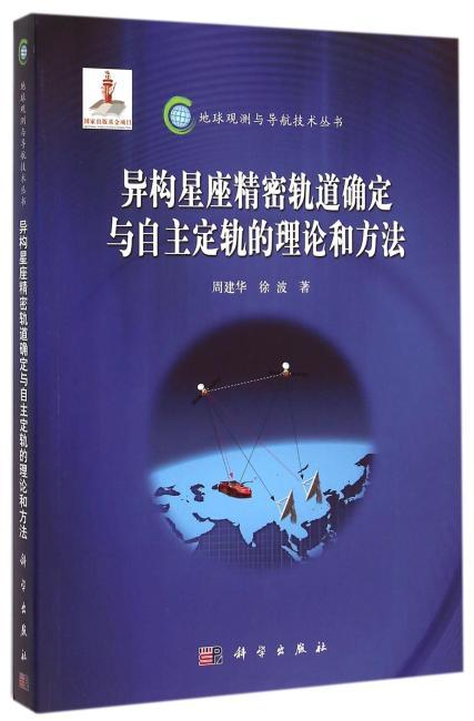 异构星座精密轨道确定与自主定轨的理论和方法