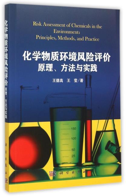 化学物质环境风险评价原理、方法与实践