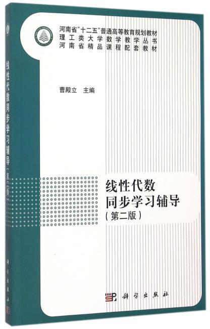线性代数同步学习辅导(第二版)