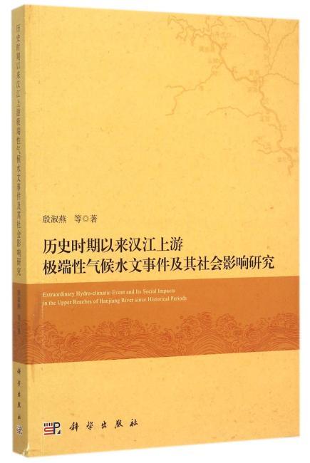 历史时期以来汉江上游极端性气候水文事件及其社会影响研究