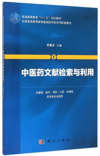 中医药文献检索与利用