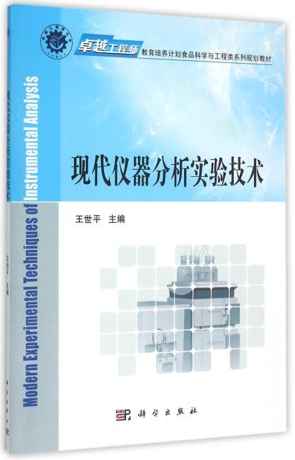 现代仪器分析实验技术
