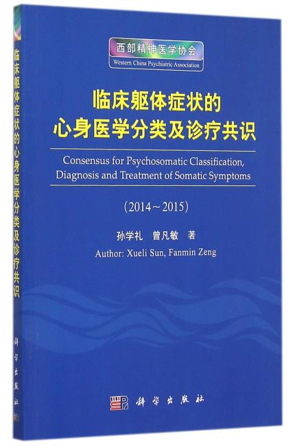 临床躯体症状的心身医学分类及诊疗共识