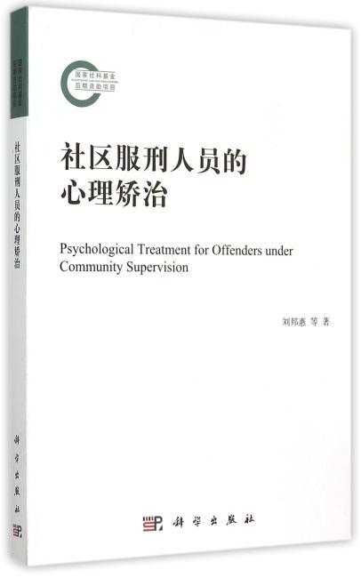 社区服刑人员的心理矫治
