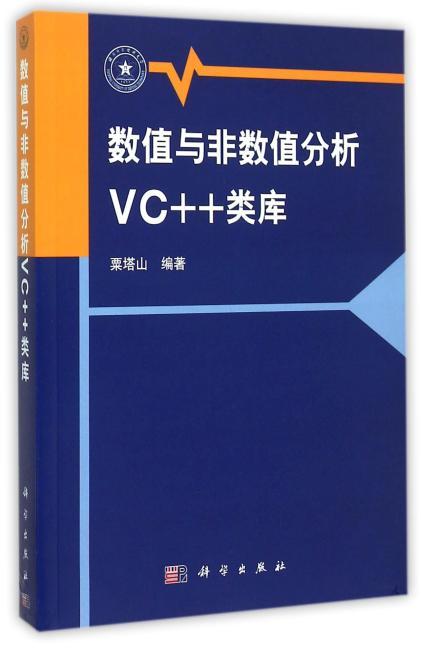 数值与非数值分析VC++类库