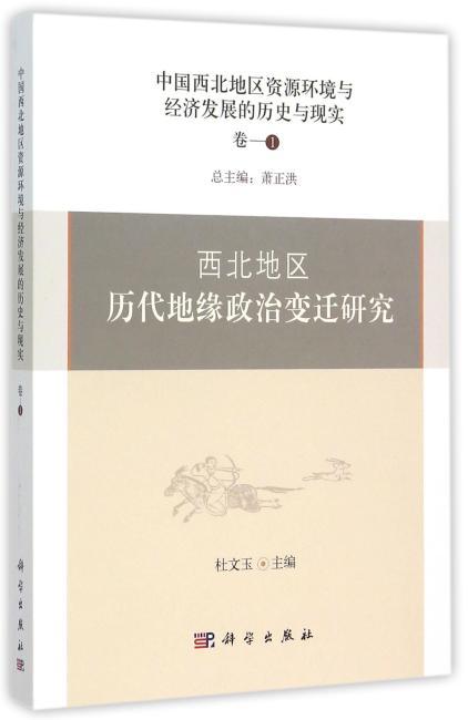 中国西北地区资源环境与经济发展的历史与现实——西北地区历代地缘政治变迁研究