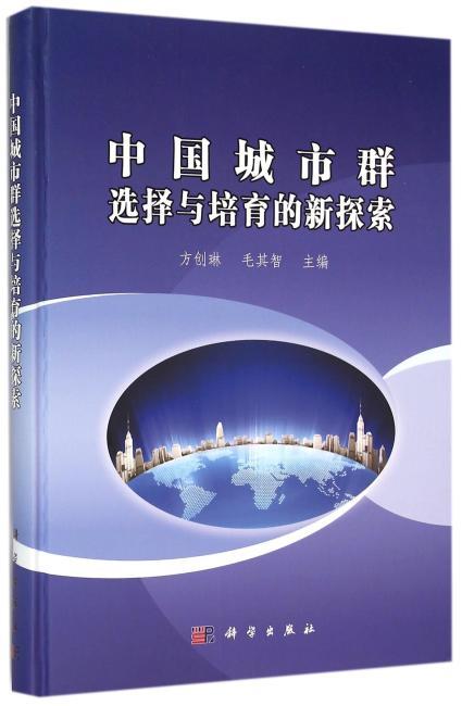 中国城市群选择与培育的新探索