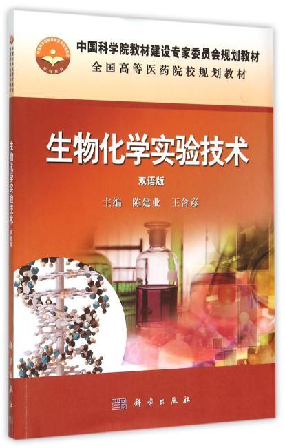 生物化学实验技术(双语版)