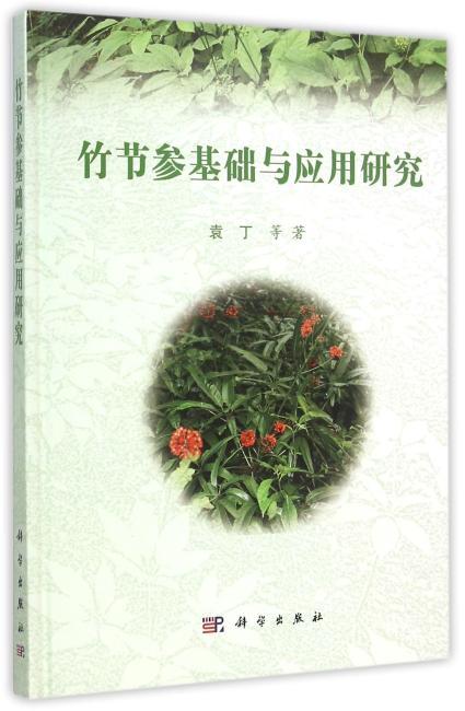 竹节参基础与应用研究