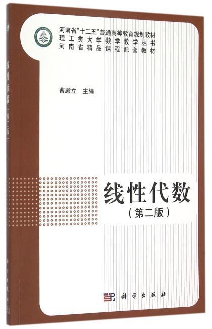 线性代数(第二版)