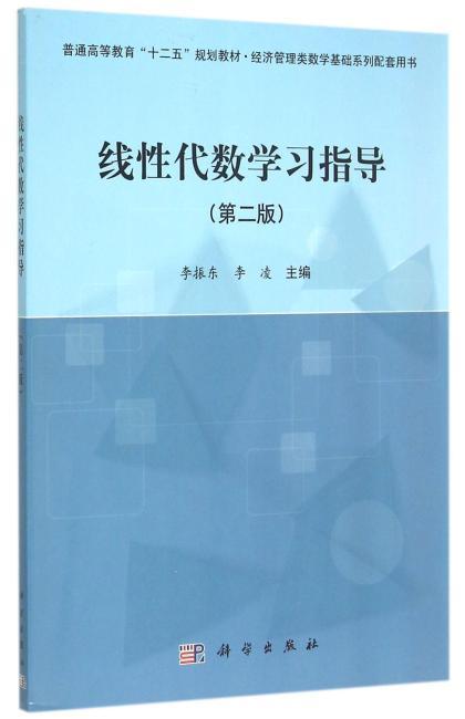 线性代数学习指导(第二版)
