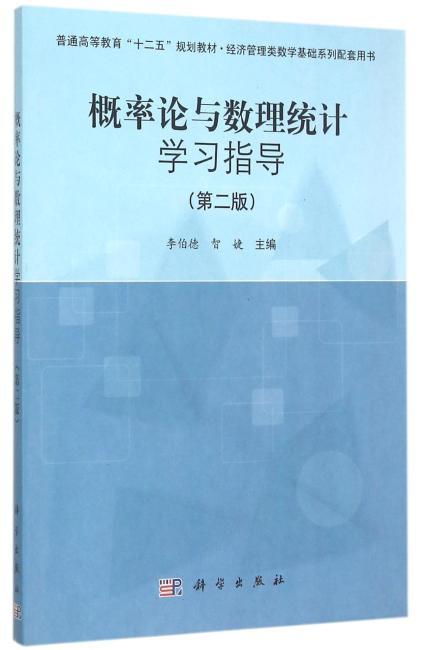 概率论与数理统计学习指导(第二版)