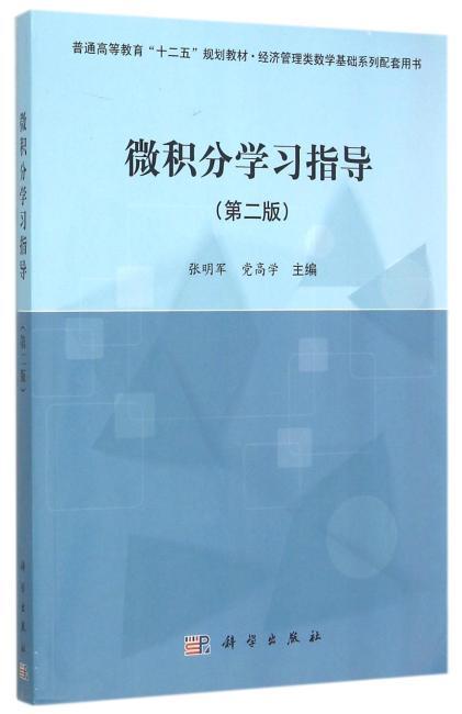 微积分学习指导(第二版)