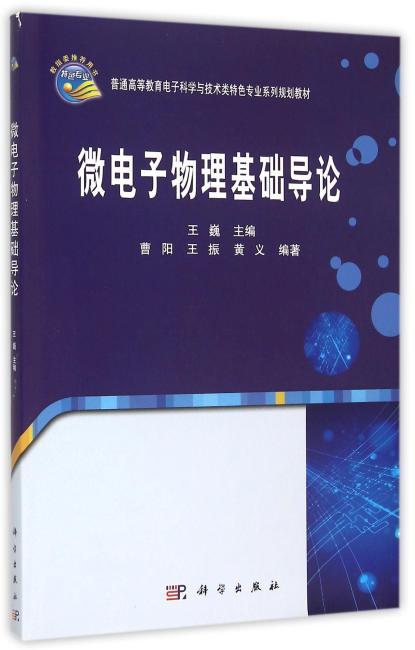微电子物理基础导论