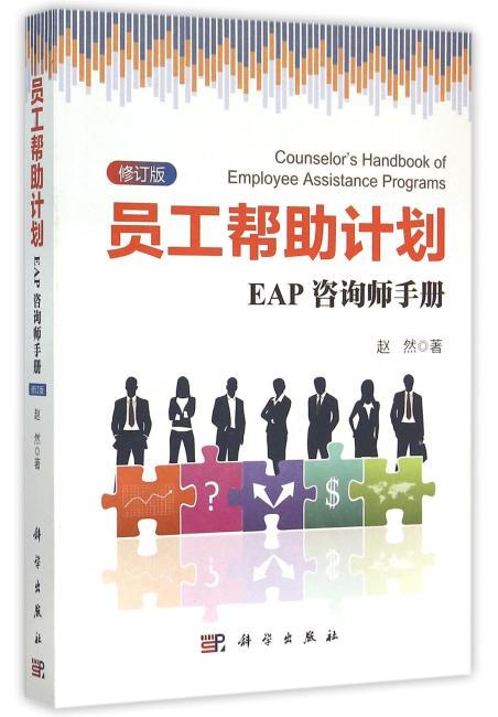 员工帮助计划:EAP咨询师手册(修订版)