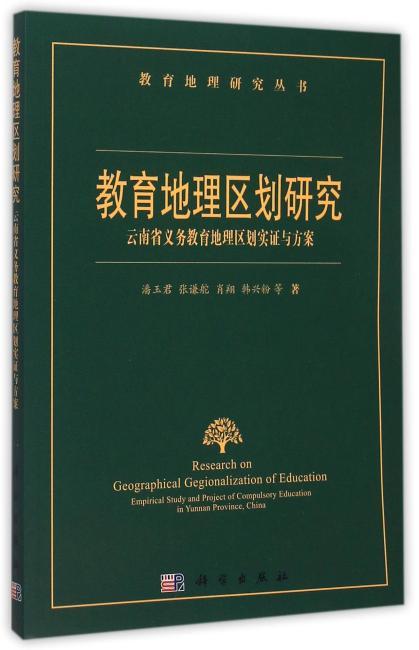 教育地理区划研究:云南省义务教育地理区划实证与方案