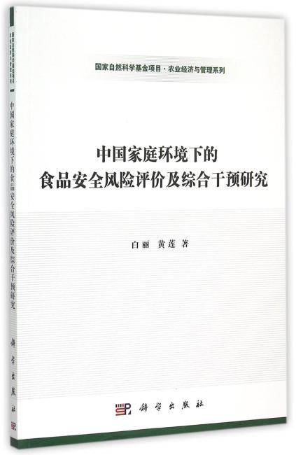 中国家庭环境下的食品安全风险评价及综合干预研究