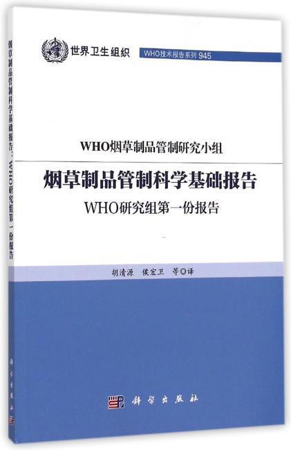 烟草制品管制科学基础报告:WHO研究组第一份报告