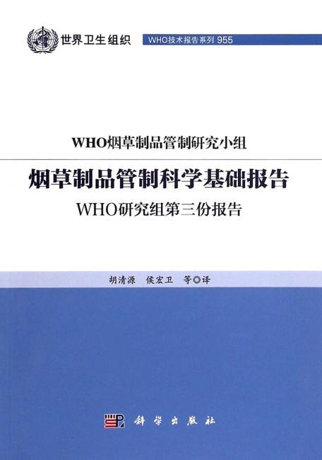 烟草制品管制科学基础报告: WHO研究组第三份报告