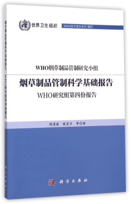 烟草制品管制科学基础报告——WHO研究组第四份报告