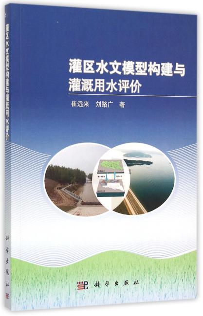 灌区水文模型构建与灌溉用水评价