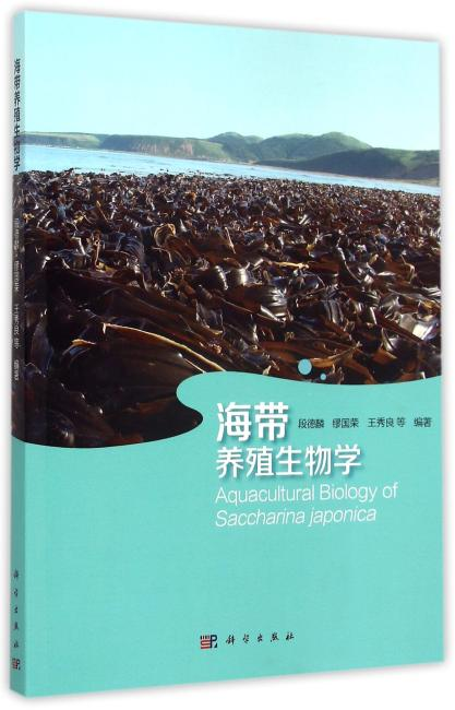 海带养殖生物学
