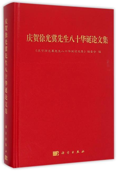 庆贺徐光冀先生八十华诞论文集