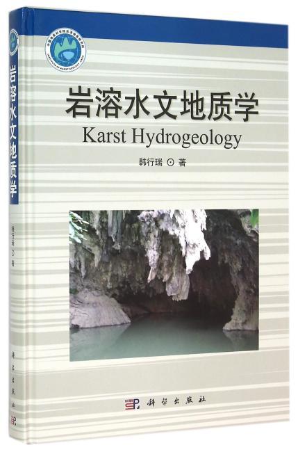 岩溶水文地质学