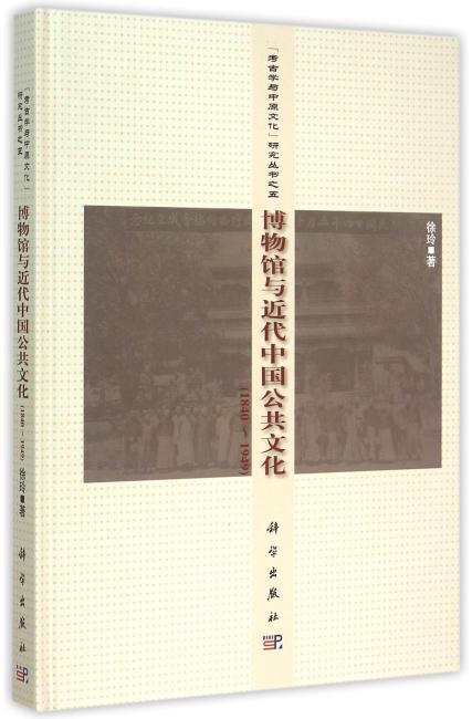 博物馆与近代中国公共文化