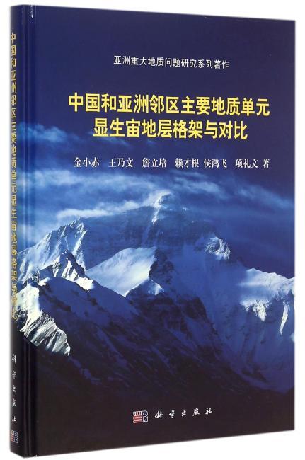 中国和亚洲邻区主要地质单元显生宙地层构架与对比研究