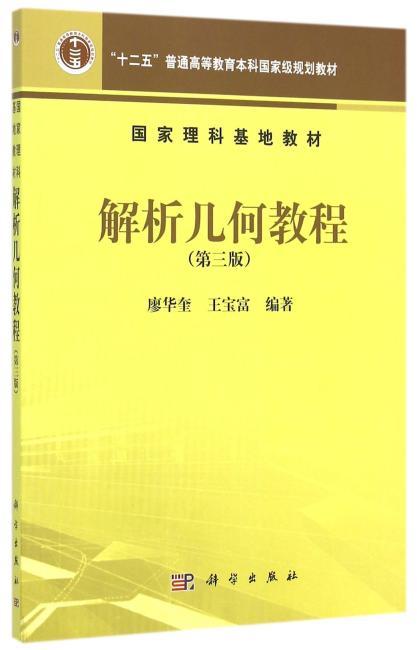 解析几何教程(第三版)