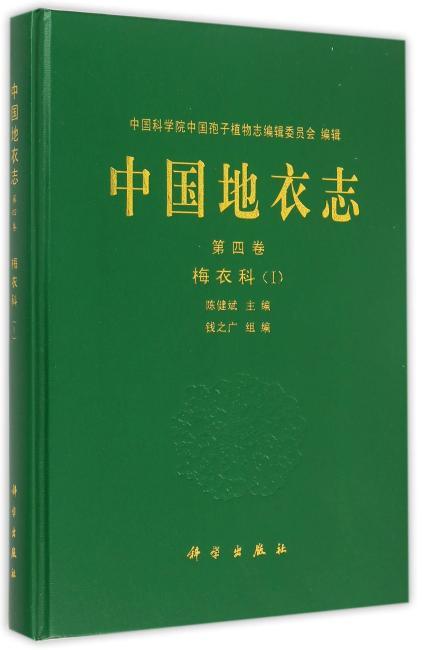 中国地衣志  第四卷 梅衣科(Ⅰ)