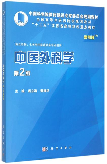中医外科学(案例版)