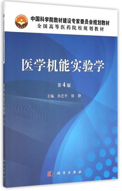 医学机能实验学(第4版)